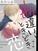【全1-2セット】勘違い、ときどき恋(シャルルコミックス)