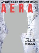 AERA 2017年 11/6号