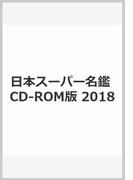 日本スーパー名鑑 CD-ROM版 2018