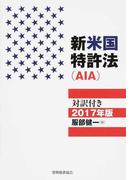 新米国特許法 対訳付き 施行規則・AIA後の法改正と条約 2017年版