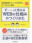 ずーっと売れるWEBの仕組みのつくりかた WEB集客とセールスが苦手なすべての人に贈る