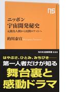 ニッポン宇宙開発秘史 元祖鳥人間から民間ロケットへ (NHK出版新書)(生活人新書)