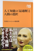 人工知能の「最適解」と人間の選択 (NHK出版新書)(生活人新書)