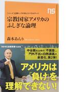 宗教国家アメリカのふしぎな論理 (NHK出版新書 シリーズ・企業トップが学ぶリベラルアーツ)(生活人新書)