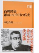 西郷隆盛 維新150年目の真実 (NHK出版新書)(生活人新書)