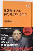 北朝鮮はいま、何を考えているのか (NHK出版新書)
