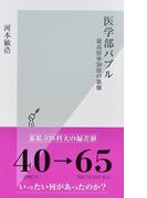 医学部バブル 最高倍率30倍の裏側 (光文社新書)(光文社新書)
