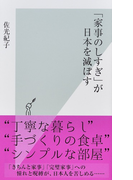 「家事のしすぎ」が日本を滅ぼす (光文社新書)(光文社新書)