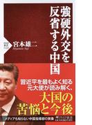 強硬外交を反省する中国