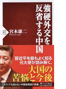 強硬外交を反省する中国 (PHP新書)(PHP新書)
