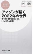 アマゾンが描く2022年の世界 すべての業界を震撼させる「ベゾスの大戦略」