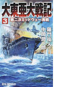 大東亜大戦記 3 第二次ミッドウェー海戦 (RYU NOVELS)