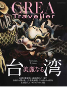 CREA Due Traveller 美麗なる台湾