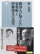 韓国人が知らない安重根と伊藤博文の真実