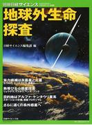 地球外生命探査 氷衛星と火星/小惑星/アルファ・ケンタウリ星系/系外惑星 (別冊日経サイエンス)