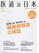 医道の日本 東洋医学・鍼灸マッサージの専門誌 VOL.76NO.11(2017年11月) 読売巨人軍・澤村投手への鍼施術報道の検証