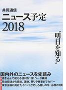 共同通信ニュース予定 2018