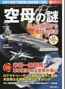 空母の謎 洋上に展開する艦隊の王者 (SAKURA MOOK なるほどわかるシリーズ)(サクラムック)