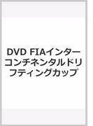 DVD FIAインターコンチネンタルドリフティングカップ