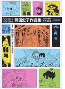 岡田史子作品集 episode1 ODESSEY 1966〜2005 増補新装版