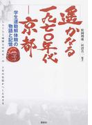 遙かなる一九七〇年代−京都 学生運動解体期の物語と記憶