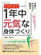 【オンデマンドブック】1日5分で1年中元気な身体づくり ~季節に合わせた健康法~