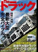 【期間限定価格】The トラック 最新大型トラック完全バイブル(別冊ベストカー)