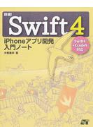 詳細!Swift 4 iPhoneアプリ開発入門ノート
