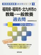 福岡県・福岡市・北九州市の教職・一般教養過去問 2019年度版
