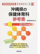 沖縄県の保健体育科参考書 2019年度版