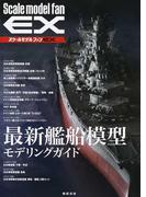 最新艦船模型モデリングガイド スケールモデルファンEX