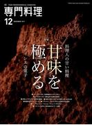 月刊 専門料理 2017年 12月号 [雑誌]