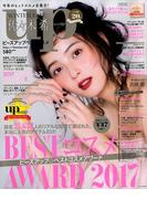 bea'sup(ビーズアップ)ベストコスメ 2017年 12月号 [雑誌]