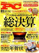 Mr.PC (ミスターピーシー) 2018年 01月号 [雑誌]
