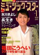 月刊ミュージック・スター 2018年 01月号 [雑誌]