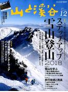山と渓谷 2017年 12月号 [雑誌]