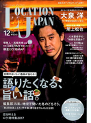 Location Japan (ロケーション ジャパン) 2017年 12月号 [雑誌]