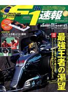 F1 (エフワン) 速報 2017年 11/30号 [雑誌]