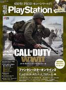 電撃 PlayStation (プレイステーション) 2017年 11/23号 [雑誌]