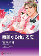 ハーレクインコミックス セット 2017年 vol.60(ハーレクインコミックス)