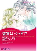ハーレクインコミックス セット 2017年 vol.59(ハーレクインコミックス)