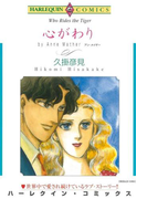 ハーレクインコミックス セット 2017年 vol.57(ハーレクインコミックス)