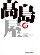 高島屋 リーディング・カンパニー シリーズ(出版文化社新書)