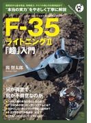 【期間限定価格】F-35「超」入門