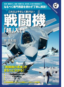 【期間限定価格】戦闘機「超」入門