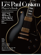 ギブソン・レス・ポール・カスタム・プレイヤーズ・ブック(ギター・マガジン)