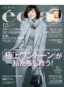 eclat 2017年12月号