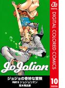 ジョジョの奇妙な冒険 第8部 カラー版 10(ジャンプコミックスDIGITAL)