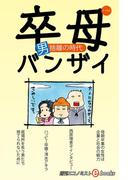 卒母バンザイ 男捨離の時代(週刊エコノミストebooks)