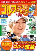 【期間限定】11/1~12/31ゴルフレッスンコミック2017年12月号